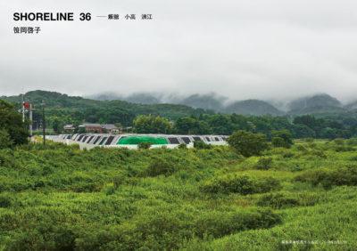 Keiko Sasaoka/笹岡啓子  「SHORELINE 36 — 飯舘 小高 浪江」