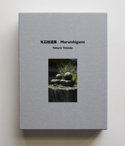 Takuro Yoneda/米田拓朗『丸石拾遺集|Maruishigami』