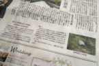 """掲載紙:米田拓朗  """"石の国"""" 山梨日日新聞2019年6月20日刊"""