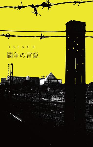 『HAPAX Vol. 11—闘争の言説』