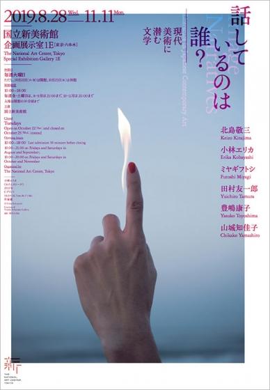 """展覧会:北島敬三 """"話しているのは誰? 現代美術に潜む文学"""" 国立新美術館"""