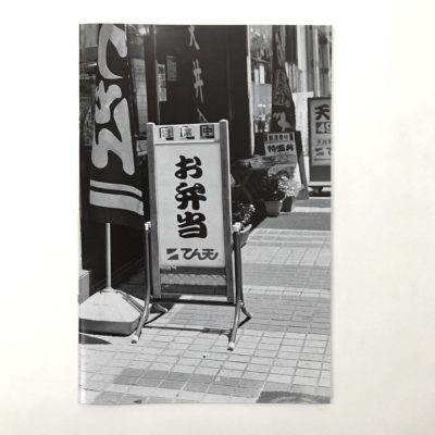 Naoki Oji/王子直紀 「川崎 1」