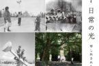 """展覧会:笹岡啓子 """"日常の光-写し出された広島"""" 広島県立美術館"""