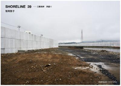 Keiko Sasaoka/笹岡啓子「SHORELINE 39 — 三陸海岸 浜通り」
