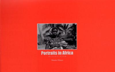 松井正子『Portraits in Africa ポートレイト・アフリカ』