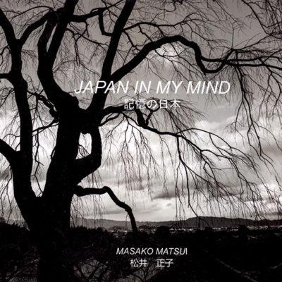 松井正子『JAPAN IN MY MIND-記憶の日本-』