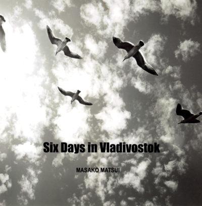松井正子『SIX DAYS IN VLADIVOSTOK-ウラジオストクの6日間』