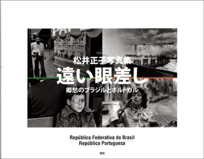 松井正子『遠い眼差し 郷愁のブラジルとポルトガル』