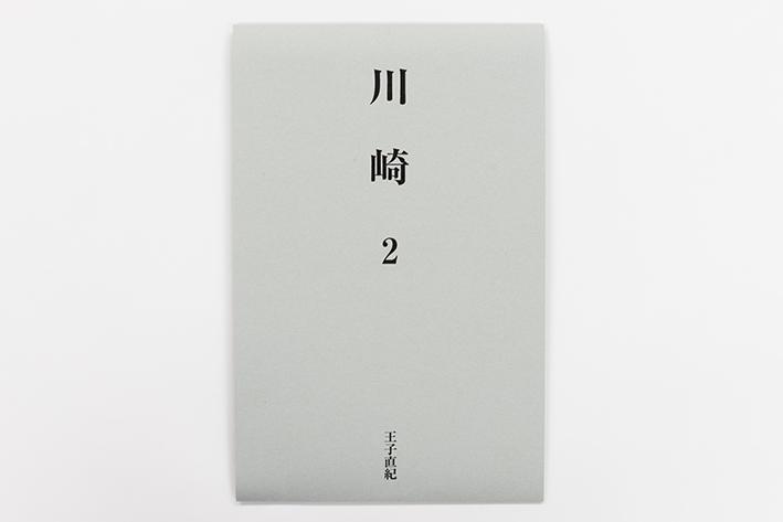 kawasaki2_01