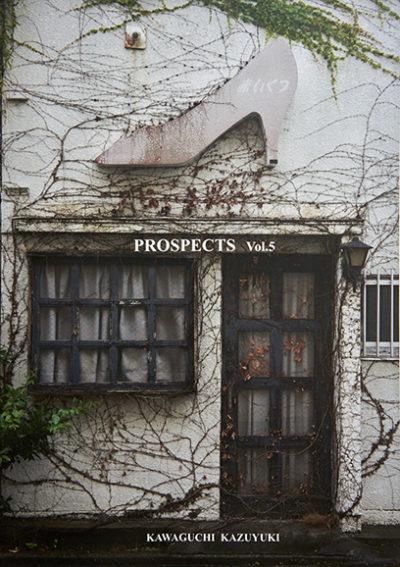 川口和之『PROSPECTS Vol.5』(上製本)