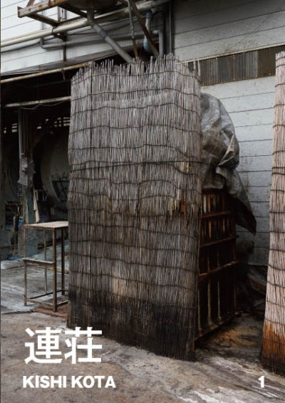 Kota Kishi/岸幸太『連荘 1』