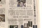 "掲載紙:浜昇  ""VACANT LAND 1989"" 『日刊建設工業新聞』2021年7月30日刊+オンライン配信"