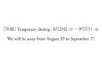 【休廊】Temporary closing : 8月29日(日)〜9月17日(金)
