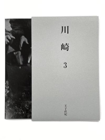 Naoki Oji/王子直紀 「川崎 3」