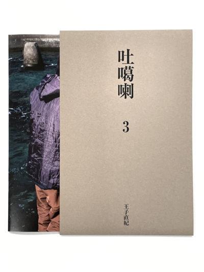 Naoki Oji/王子直紀 「吐噶喇 3」